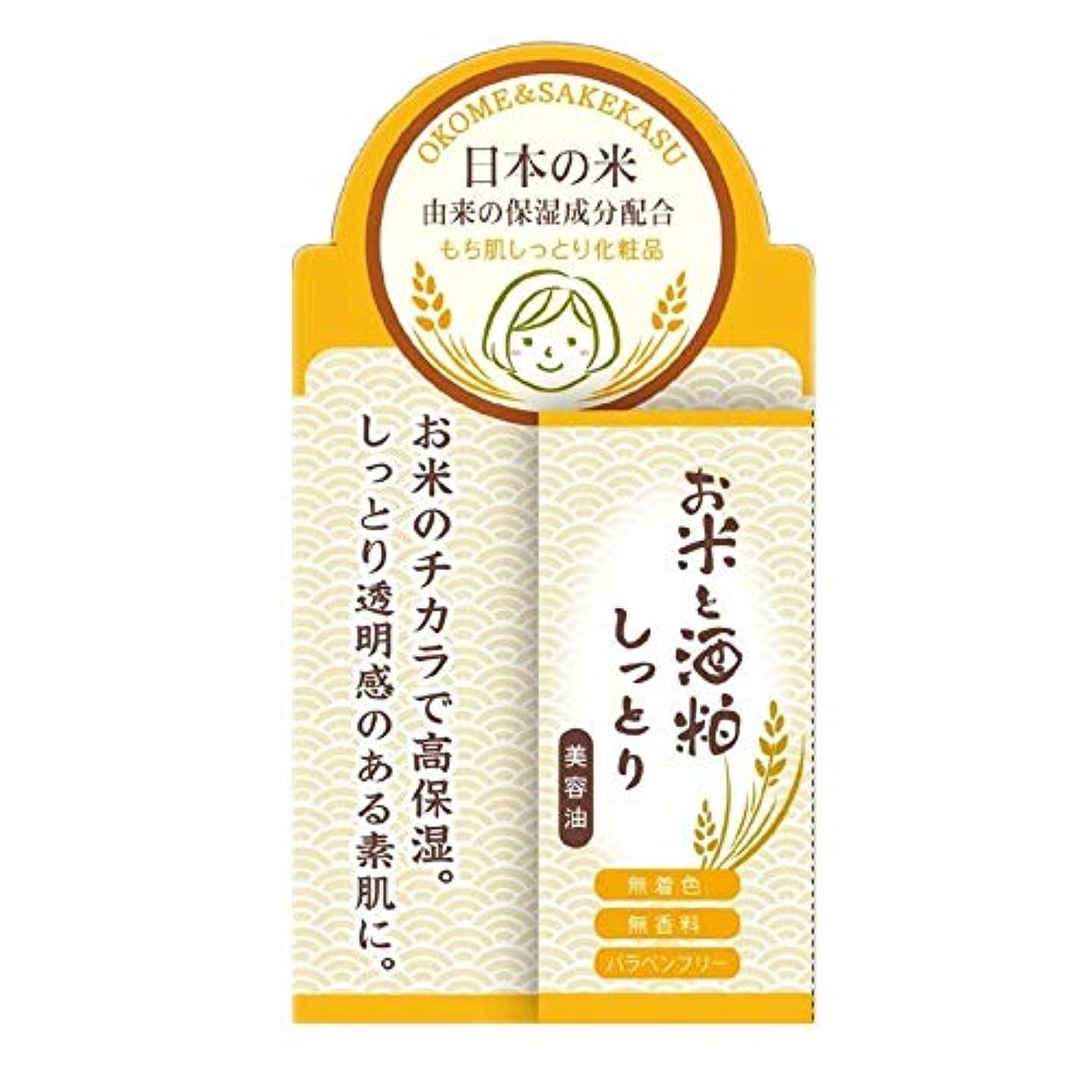 孤児配送自伝お米と酒粕のしっとり美容油 60mL