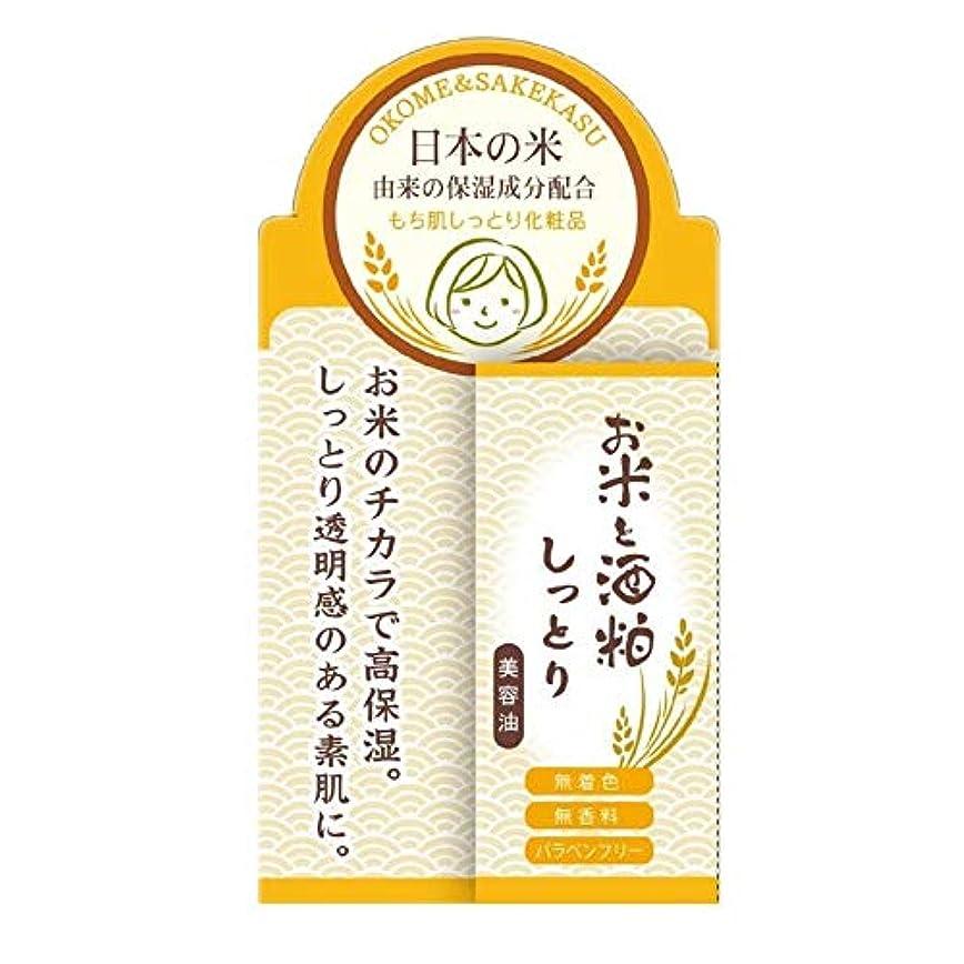 きしむ珍しいライセンスお米と酒粕のしっとり美容油 60mL