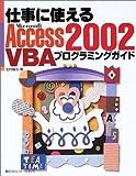 仕事に使えるAccess2002 VBAプログラミングガイド