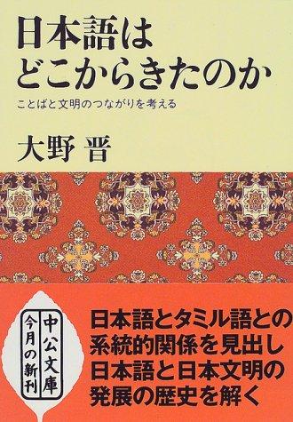 日本語はどこからきたのか―ことばと文明のつながりを考える (中公文庫)の詳細を見る