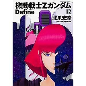 機動戦士Zガンダム Define (12) (角川コミックス・エース)