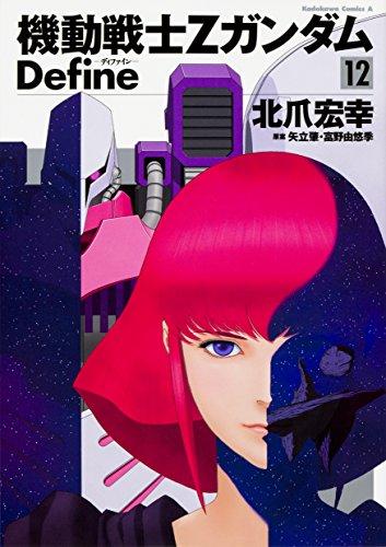機動戦士Zガンダム Define (12) (角川コミックス・エース)の詳細を見る