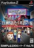 「THE 話そう英語の旅」の画像