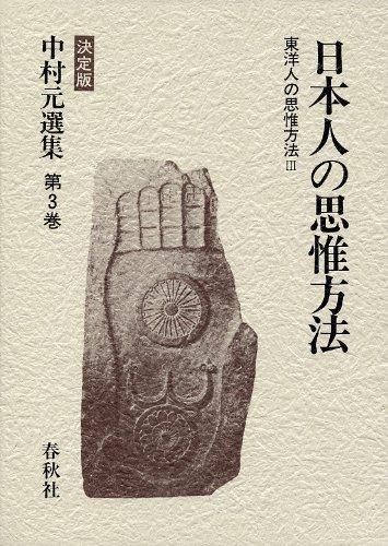 中村元選集〈第3巻〉/東洋人の思惟方法〈3〉日本人の思惟方法の詳細を見る