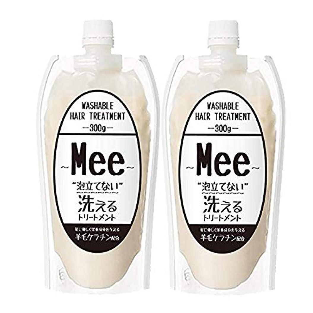 進捗舗装快いまとめ買い【2個組】 洗えるトリートメントMEE Mee 300g×2個SET クリームシャンプー 皮脂 乾燥肌 ダメージケア 大容量 時短
