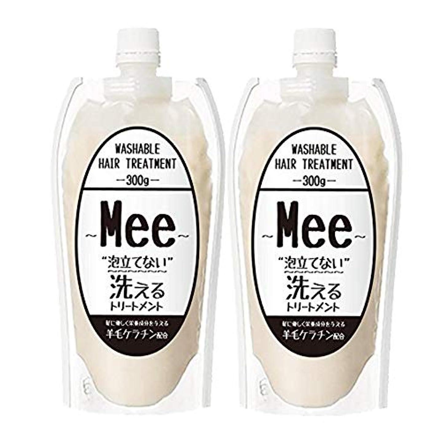 アマチュアセイはさておき反対したまとめ買い【2個組】 洗えるトリートメントMEE Mee 300g×2個SET クリームシャンプー 皮脂 乾燥肌 ダメージケア 大容量 時短