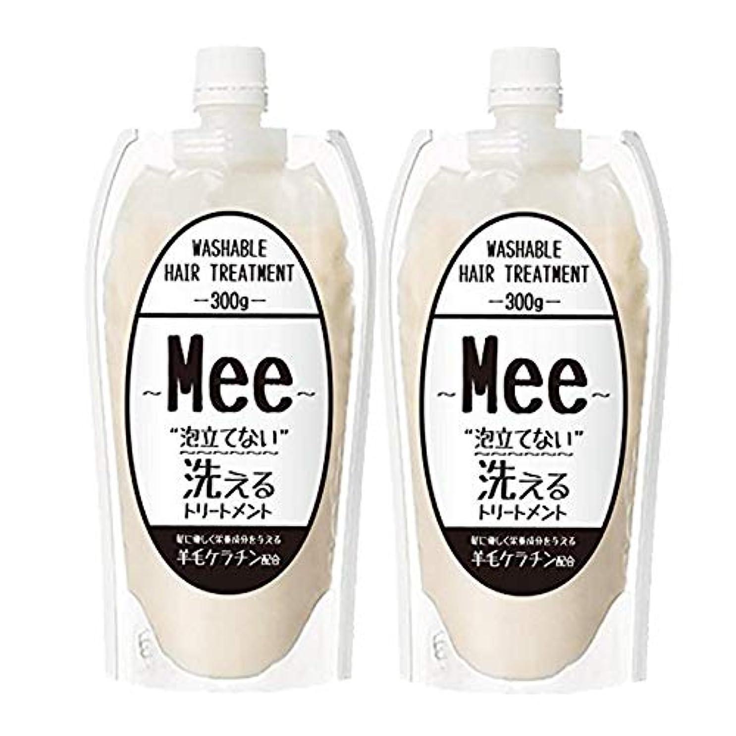 安西シガレット精通したまとめ買い【2個組】 洗えるトリートメントMEE Mee 300g×2個SET クリームシャンプー 皮脂 乾燥肌 ダメージケア 大容量 時短