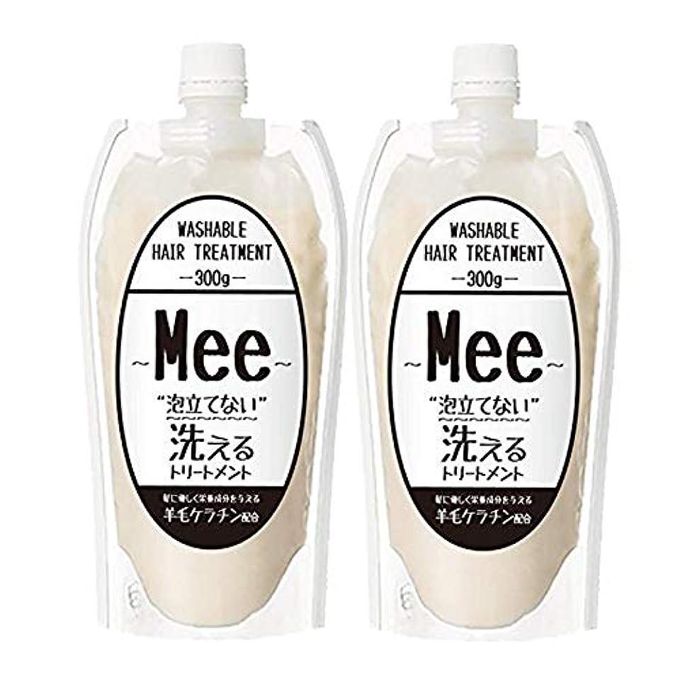 地味な是正不機嫌そうなまとめ買い【2個組】 洗えるトリートメントMEE Mee 300g×2個SET クリームシャンプー 皮脂 乾燥肌 ダメージケア 大容量 時短