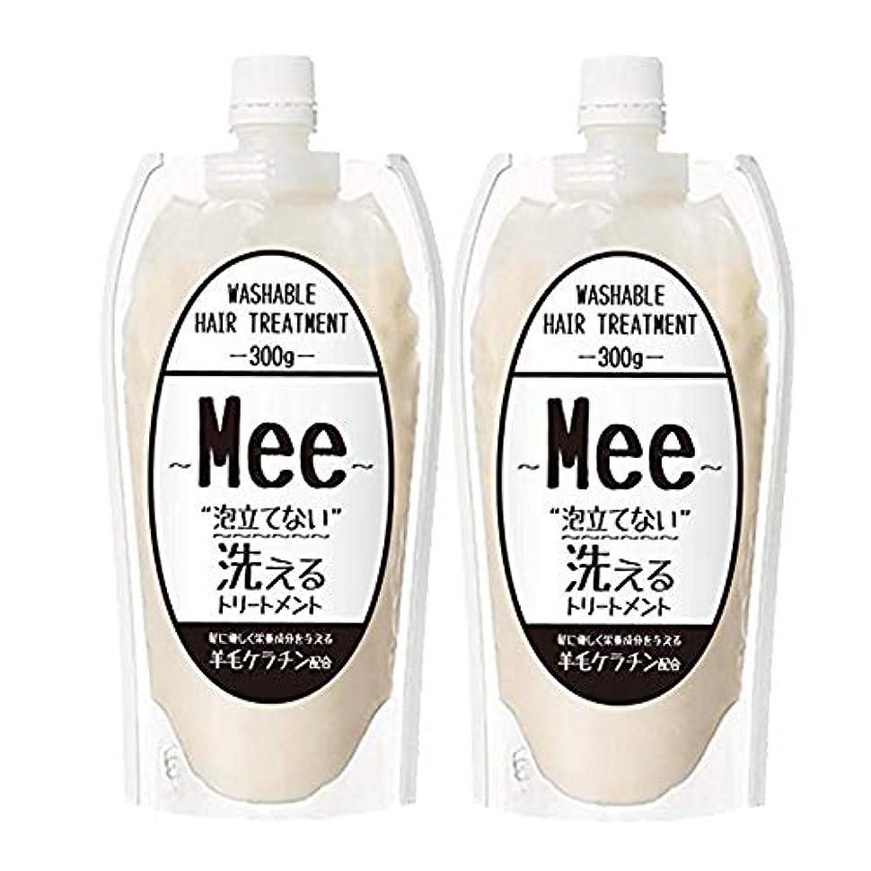 メディック雑品クリップまとめ買い【2個組】 洗えるトリートメントMEE Mee 300g×2個SET クリームシャンプー 皮脂 乾燥肌 ダメージケア 大容量 時短