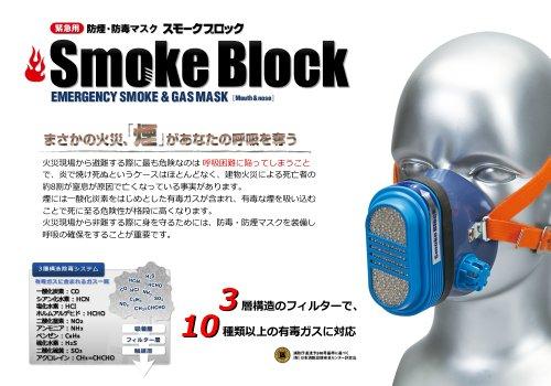 緊急用 防毒・防煙マスク 「スモークブロック」マウス&ノーズタイプ