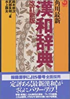 角川最新 漢和辞典