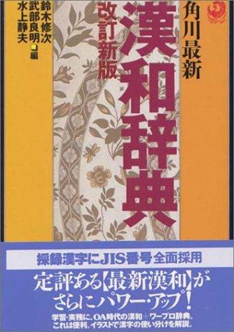 角川最新 漢和辞典の詳細を見る