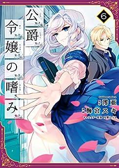 [梅宮 スキ]の公爵令嬢の嗜み(6) (角川コミックス・エース)