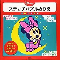 Disney ステッチパズルぬりえ ぜんぶ かわいい! ディズニーキャラクター