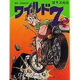 ワイルド7 40 (ヒットコミックス)