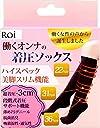 (ロイ) Roi 『働く女の 着圧ソックス 』強着圧-3cm ソックス 段階式着圧サポート機能 靴下 (L~LL 23.5~25cm )