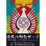 日本の神託カード