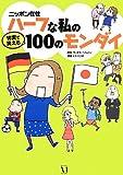 ニッポン在住ハーフな私の切実で笑える100のモンダイ / サンドラ・ヘフェリン のシリーズ情報を見る