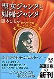 聖女ジャンヌと娼婦ジャンヌ / 藤本 ひとみ のシリーズ情報を見る