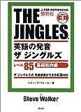 最新版 英語の発音ザ・ジングルズ―レベル85基礎筋肉編