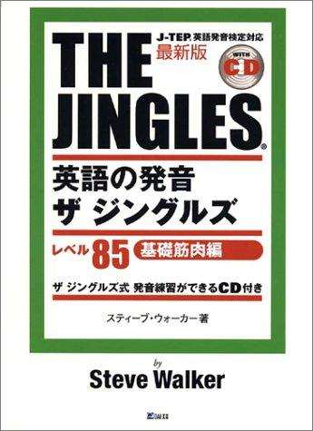 最新版 英語の発音ザ・ジングルズ—レベル85基礎筋肉編