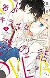 君がキライな恋の話 分冊版(5) (別冊フレンドコミックス)
