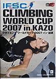 CLIMBING WORLD CUP 2007 in KAZO [DVD] 画像