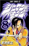 シャーマンキング (8) (ジャンプ・コミックス)