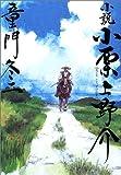 小栗上野介 小説