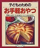 子どものためのお手軽おやつ—ケーキ、ドーナッツ、スフレetc. (マイライフシリーズ特集版)