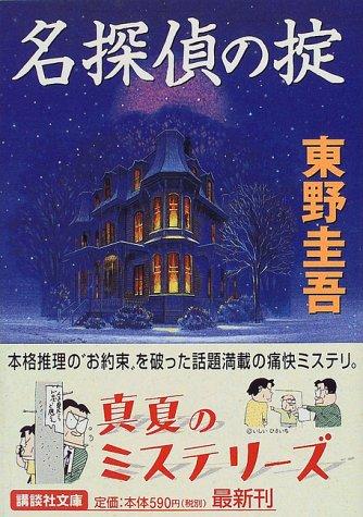 名探偵の掟 (講談社文庫)