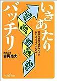 いきあたりバッチリ (新潮OH!文庫)