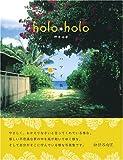 holo holo ハワイ散歩 MANA002 画像