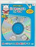 世界名作童話3 三びきのこぶた/ピノキオ 新装版 (DVD知育シリーズ)