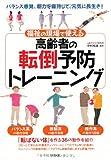 福祉の現場で使える 高齢者の転倒予防トレーニング