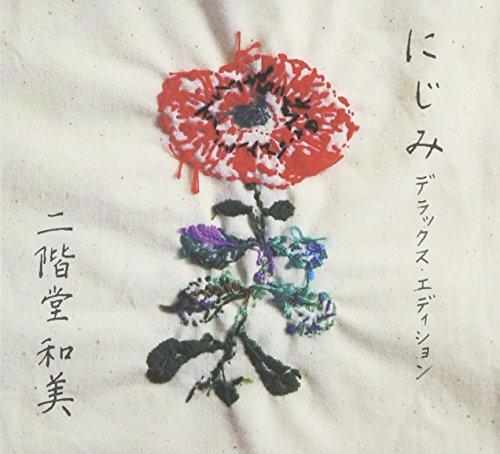 にじみ 【デラックス・エディション】