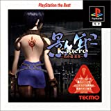 影牢 ~刻命館 真章~ PlayStation the Best