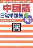 中国語日常単語集+英語