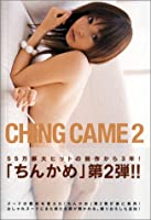 ちんかめ〈2〉 (宝島社文庫)