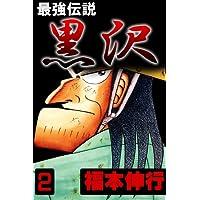 最強伝説 黒沢 2