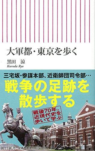 大軍都・東京を歩く (朝日新書)