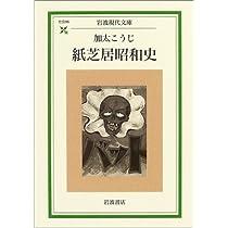 紙芝居昭和史 (岩波現代文庫)