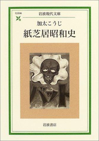 紙芝居昭和史 (岩波現代文庫)の詳細を見る