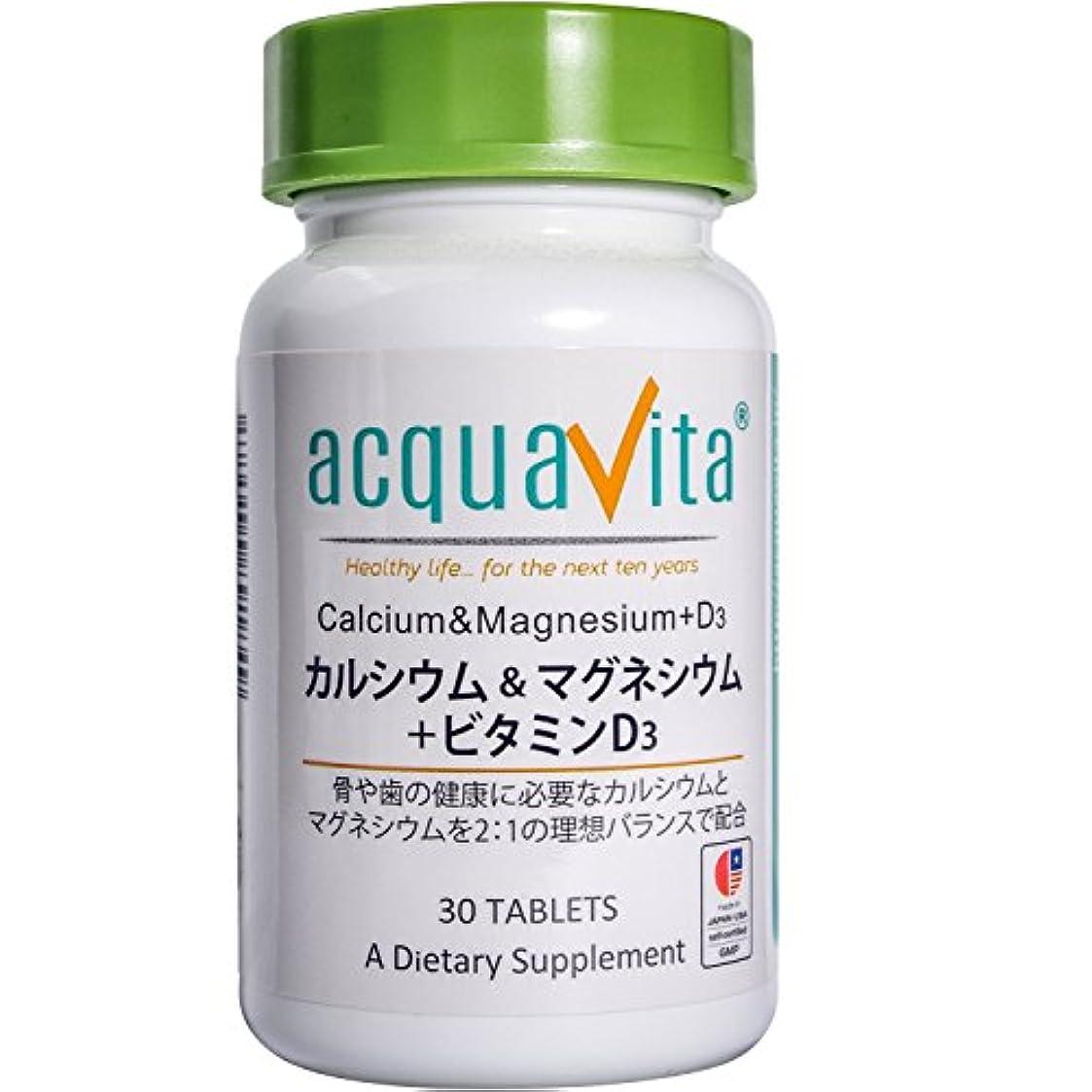 マークされた退院禁輸アクアヴィータ カルシウム&マグネシウム+ビタミンD3 30粒