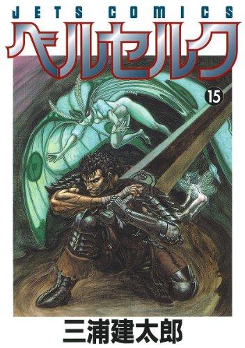 ベルセルク 15 (ジェッツコミックス)
