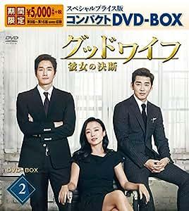 グッドワイフ~彼女の決断~ スペシャルプライス版コンパクトDVD-BOX2