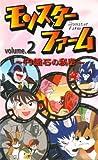 モンスターファーム Vol.2 [VHS]