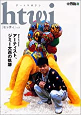htwi(ヒッティ)NO.9 アーティスト、ジミー大西の軌跡―アートマガジン
