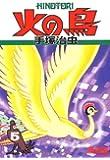 火の鳥 5・復活編