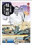 上方落語 桂米朝コレクション〈1〉四季折々 (ちくま文庫)